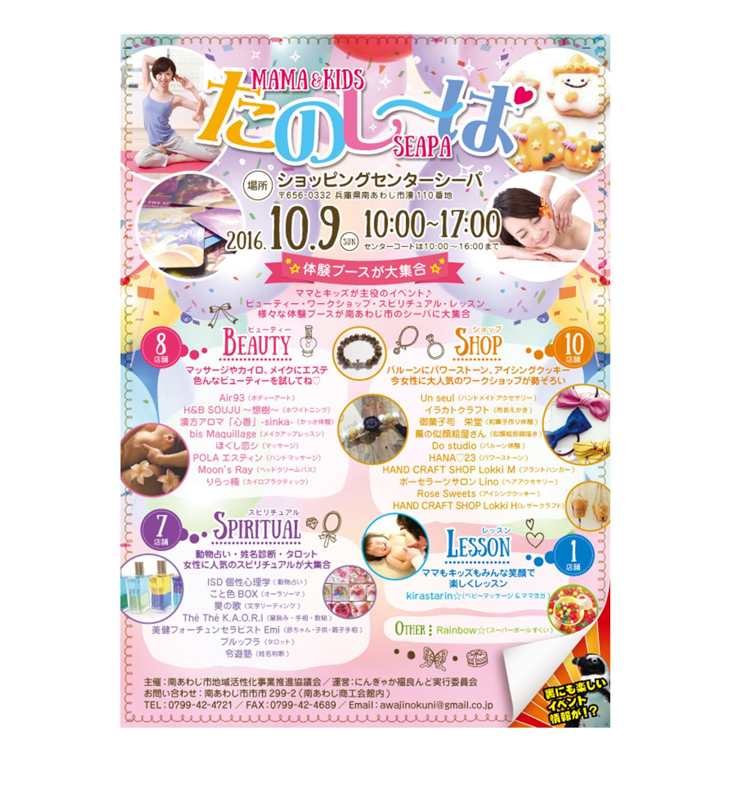 たのしーぱ折込広告制作02
