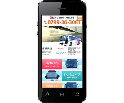 みなと観光バス様ホームページ制作スマートフォン