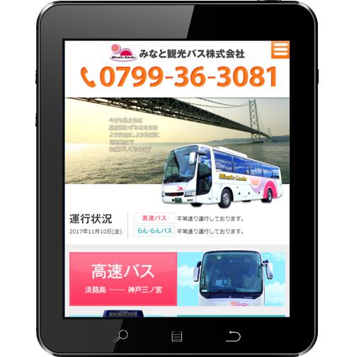 みなと観光バス様ホームページ制作タブレット