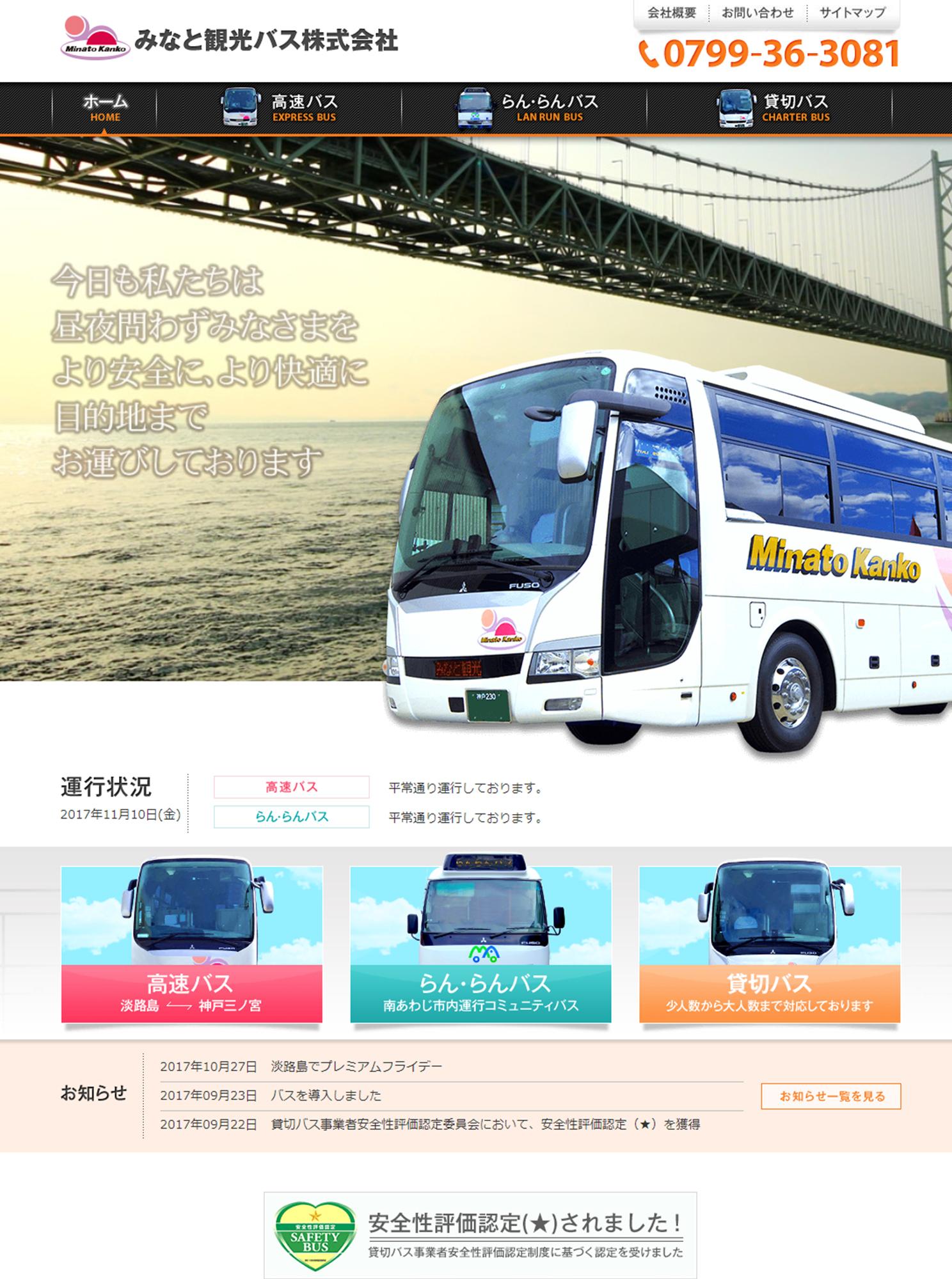 みなと観光バス様ホームページ制作