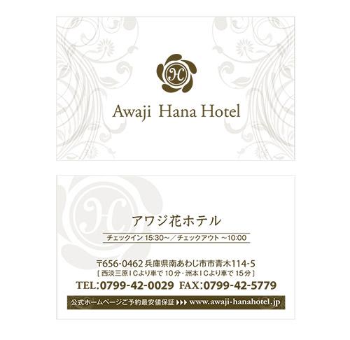 アワジ花ホテル様ショップカード制作02