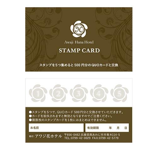 アワジ花ホテル様スタンプカード制作03