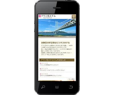 アワジ花ホテル様ホームページ制作スマートフォン