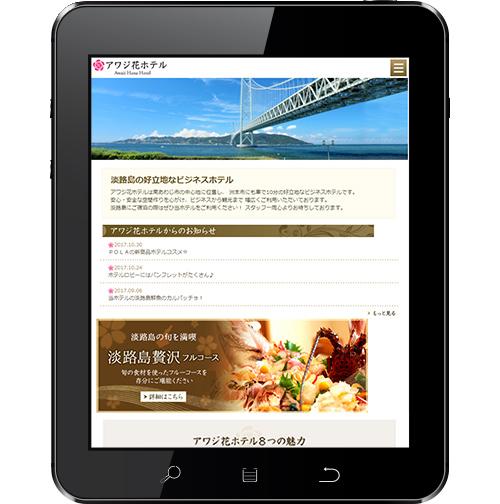 アワジ花ホテル様ホームページ制作タブレット
