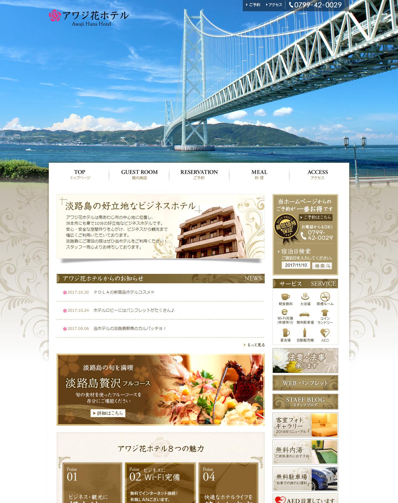 アワジ花ホテル様ホームページ制作