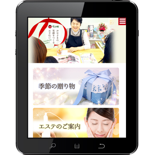 トシマダイマル様ホームページ制作タブレット