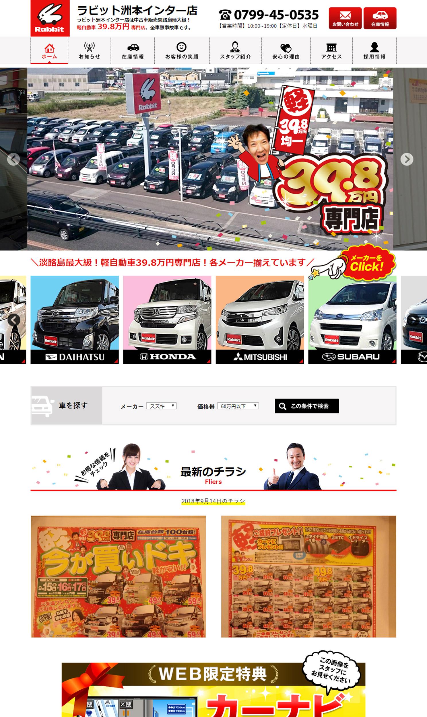 ラビット洲本インター店様_ホームページ02