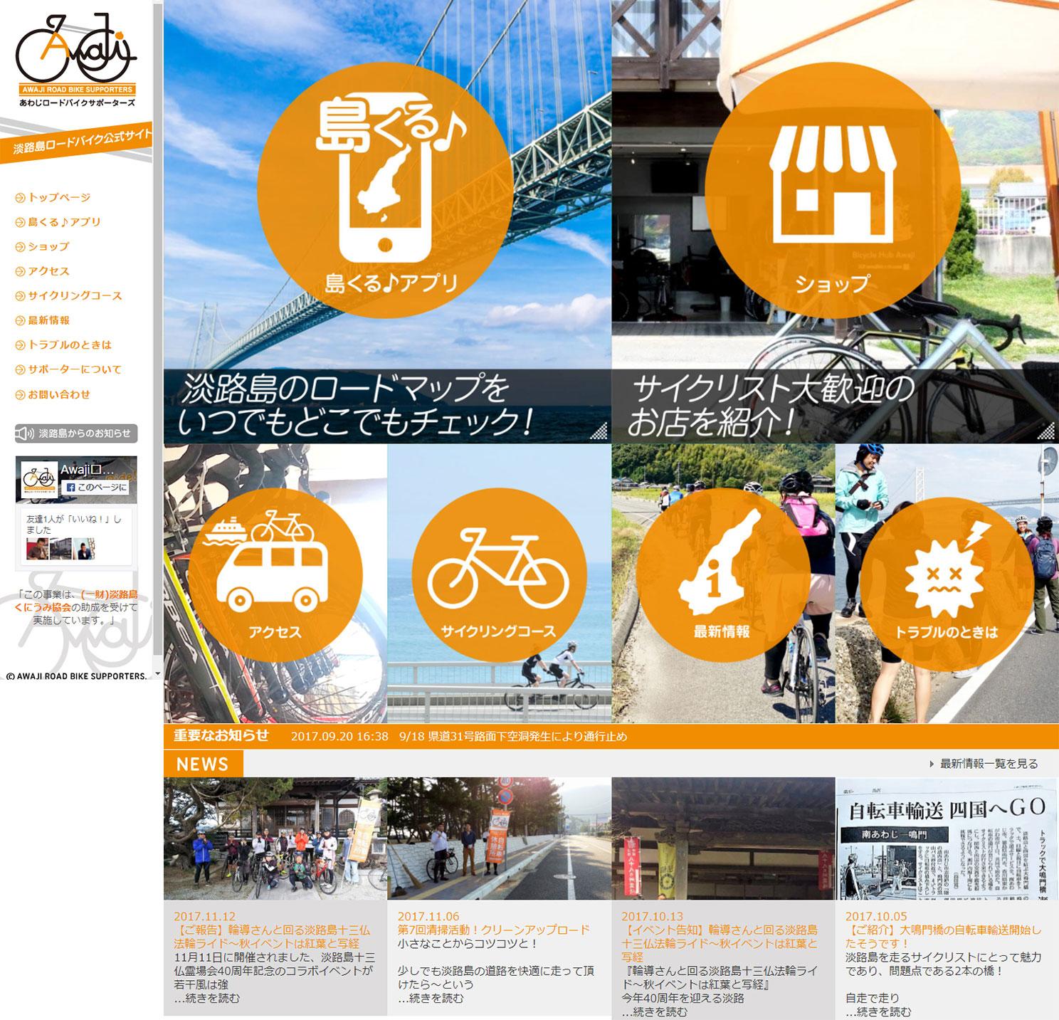 ロードバイクサーポーターズ様_ホームページ02