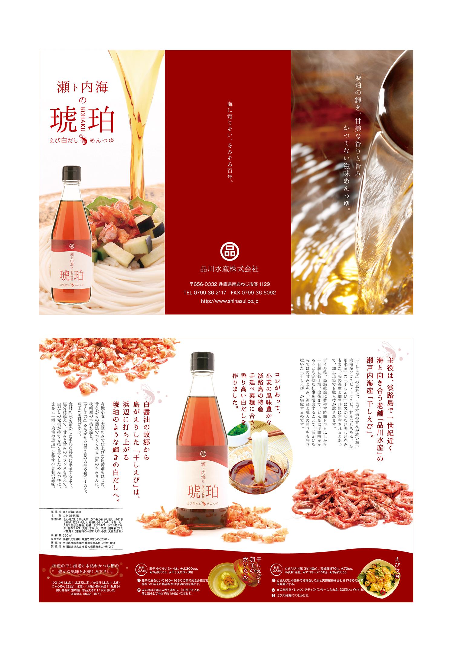 品川水産株式会社様三つ折りパンフレット制作02