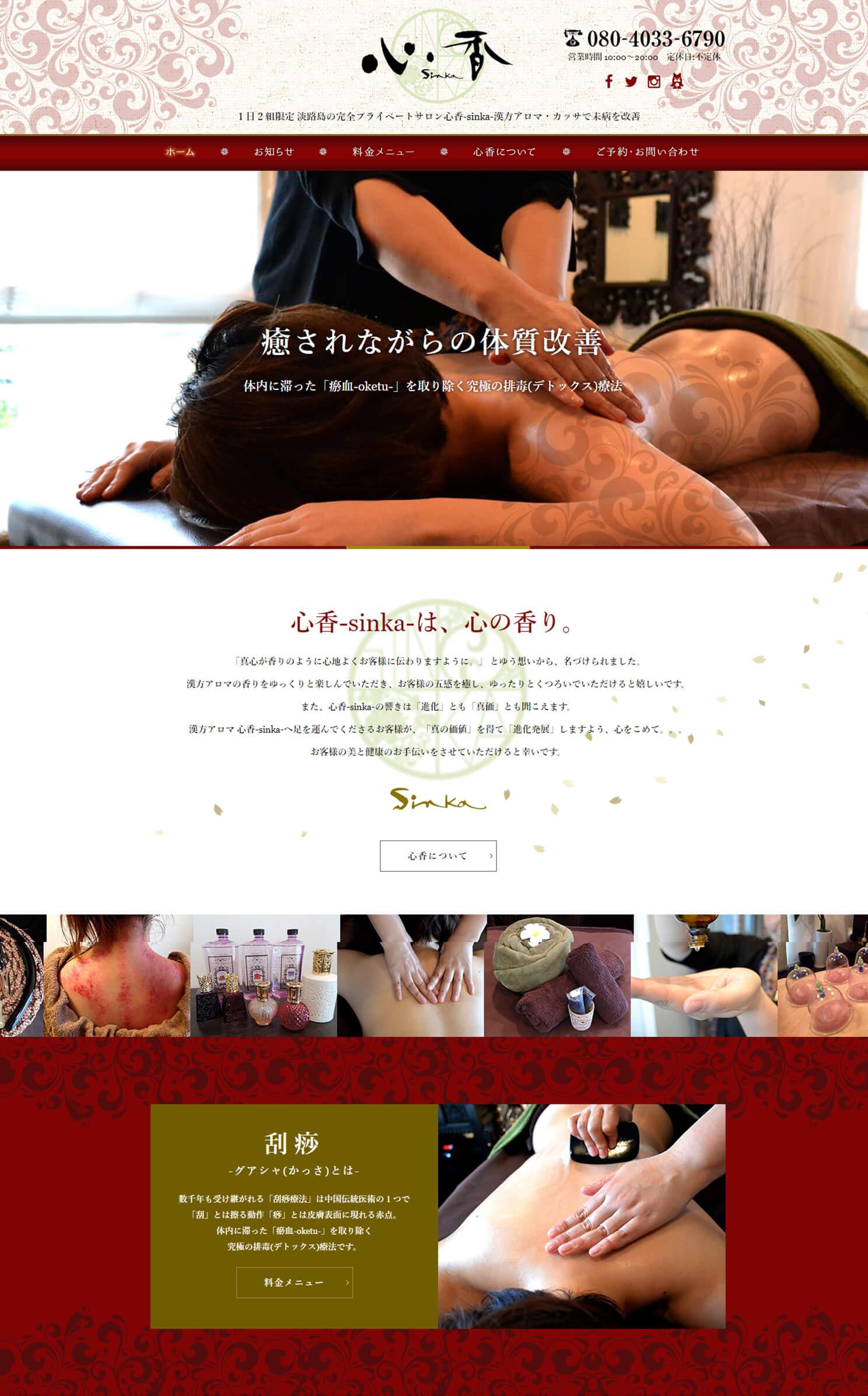 心香様_ホームページ02