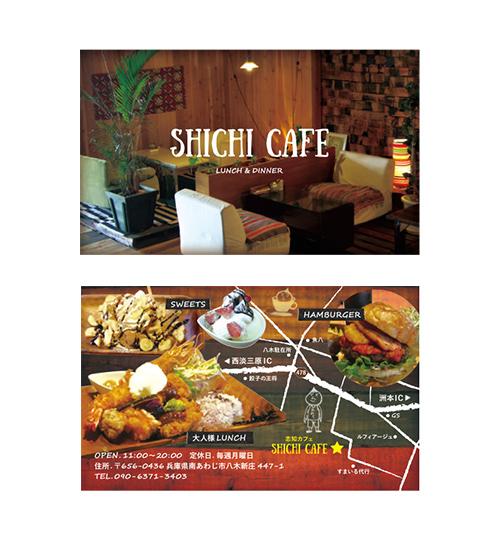 志知カフェ様ショップカード制作