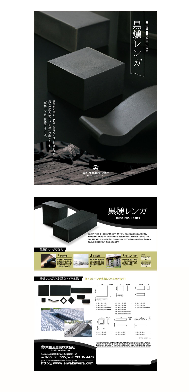 栄和瓦産業株式会社様A4パンフレット制作02