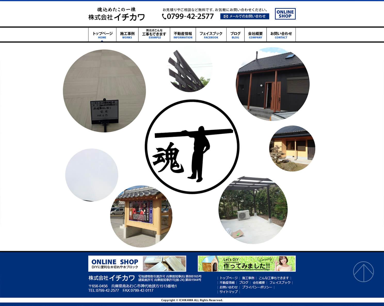 株式会社イチカワ様_ホームページ02
