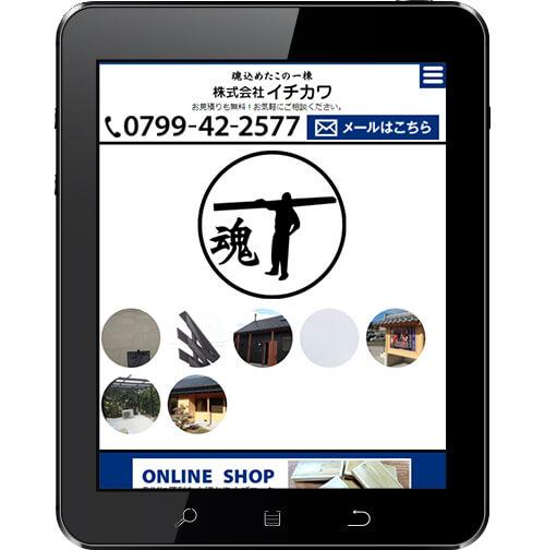 株式会社イチカワ様_ホームページ_タブレット