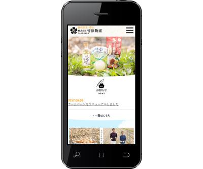 竹原物産様ホームページ制作スマートフォン