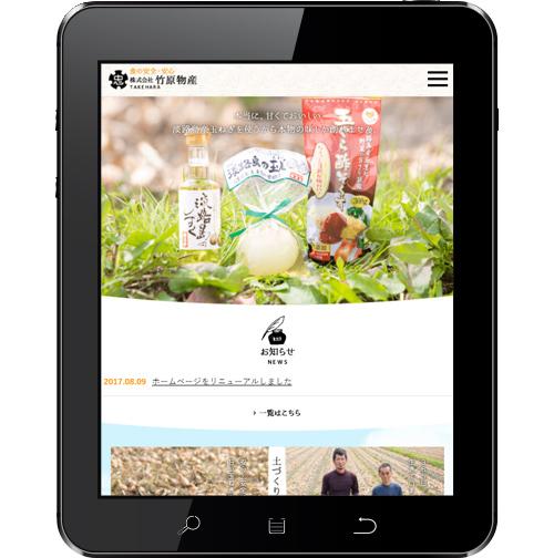 竹原物産様ホームページ制作タブレット