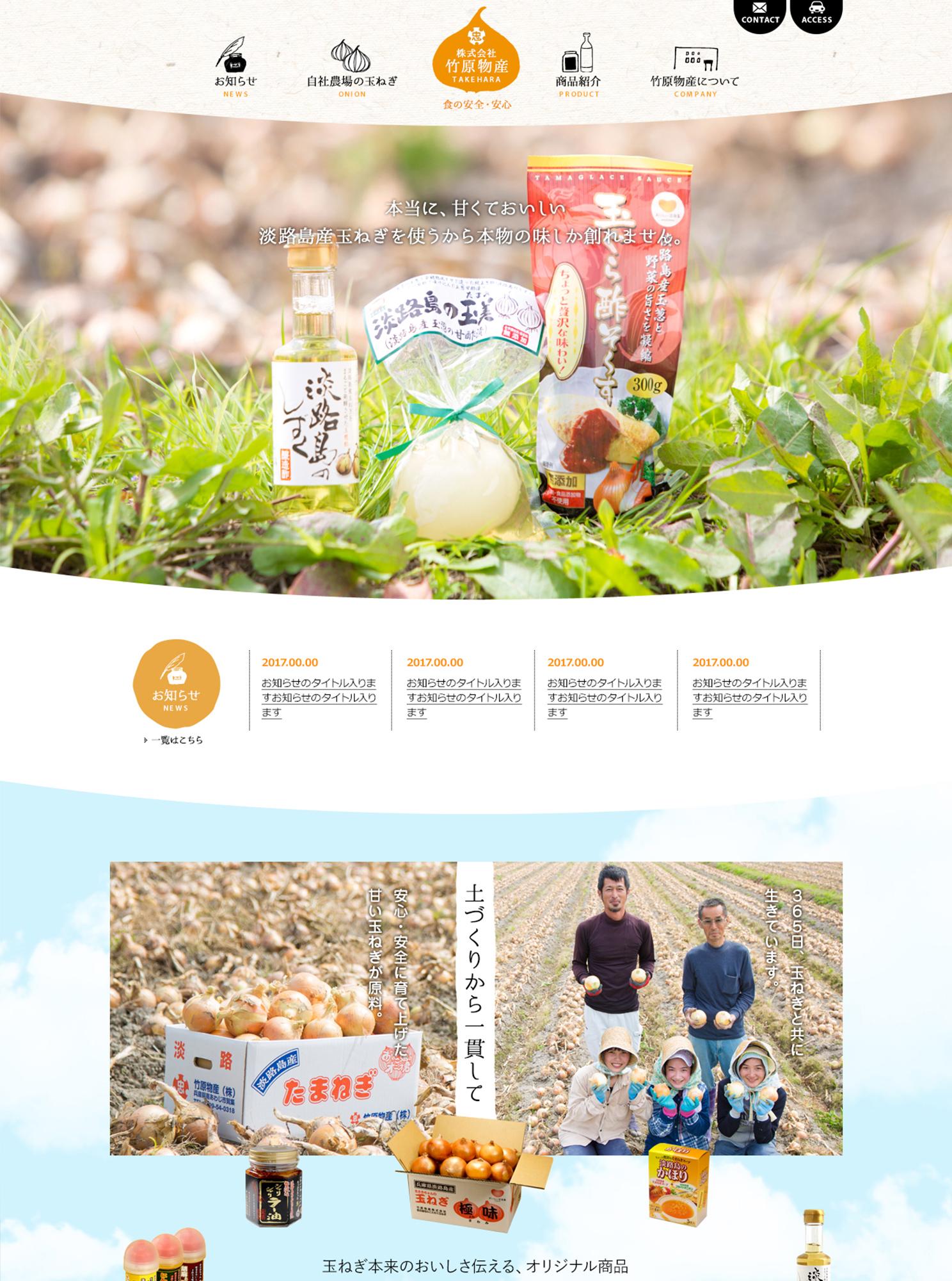 竹原物産様ホームページ制作