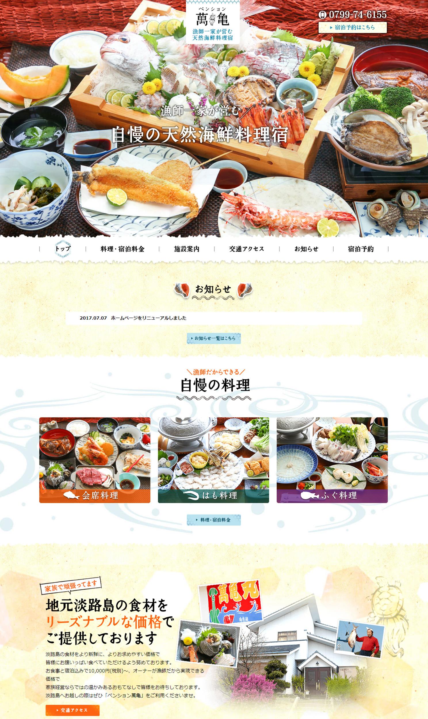 萬亀様ホームページ制作02