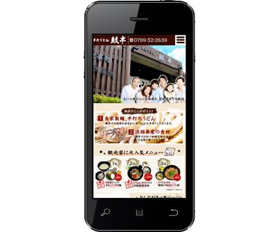 鼓亭様ホームページ制作スマートフォン