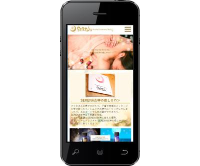 SERENA様ホームページ制作スマートフォン